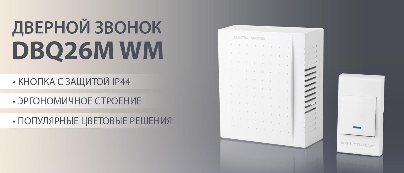 Новинки! Электромеханические звонки DBQ26M WM
