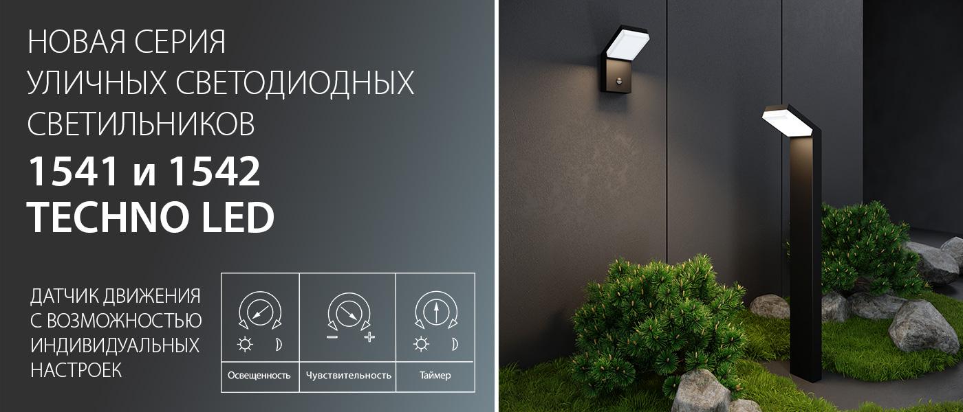 Новинки! Уличные светильники 1541 и 1542 TECHNO LED